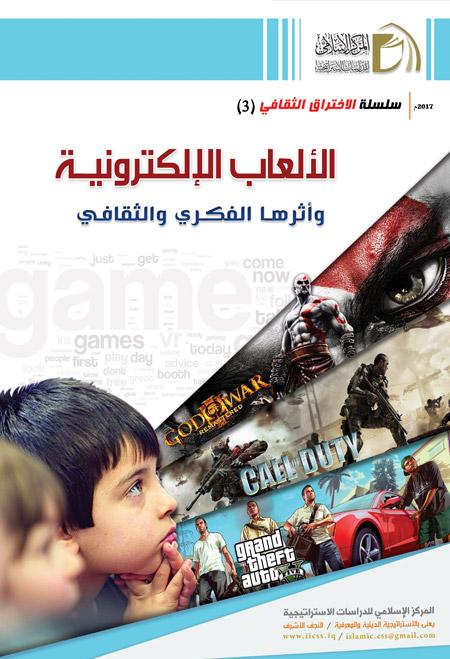 الألعاب الإلكترونية وأثرها الفكري والثقافي المركز الاسلامي للدراسات الاستراتيجية