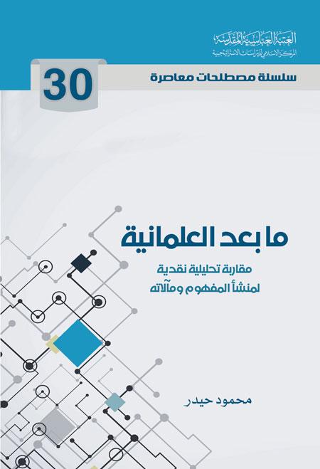 ما بعد العلمانية المركز الاسلامي للدراسات الاستراتيجية