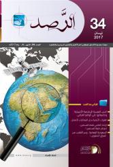 مجلة الرصد العدد 34