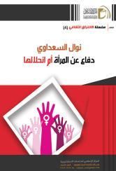 نوال السعداوي، دفاع عن المرأة أم انحلالها