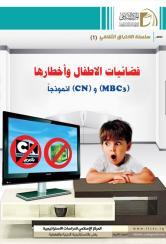 العدد 1 - فضائيات الاطفال وأخطارها (MBC3) و (CN) انموذجاً