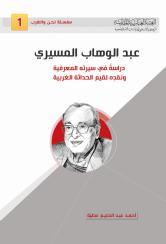 عبد الوهاب المسيري، دراسة في سيرته المعرفية ونقده لقيم الحداثة الغربية
