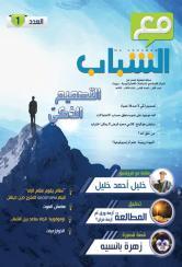 مجلة مع الشباب العدد 1