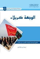 الوجهة كربلاء : رحلة المسير من ايران الى العراق