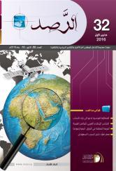 مجلة الرصد العدد 32